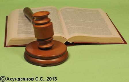 пленум верховного суда о судебной практике по делам о хулиганстве была