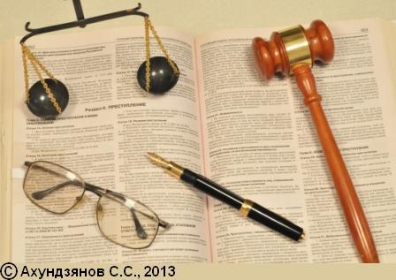 Федеральный закон от 229-ФЗ «Об исполнительном