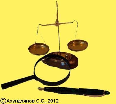 Приложение: постановление о наложении ареста от 25.03.2009.