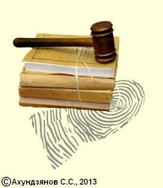 77 ПОРЯДОК ознакомления с протоколом судебного заседания