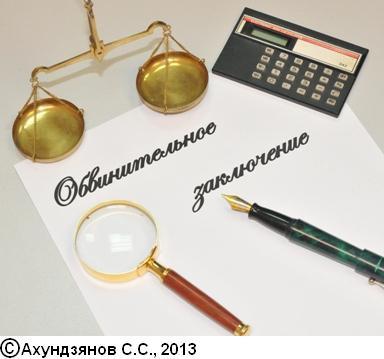 Прокуратура направила обвинительный акт в суд - 02.01.2019.